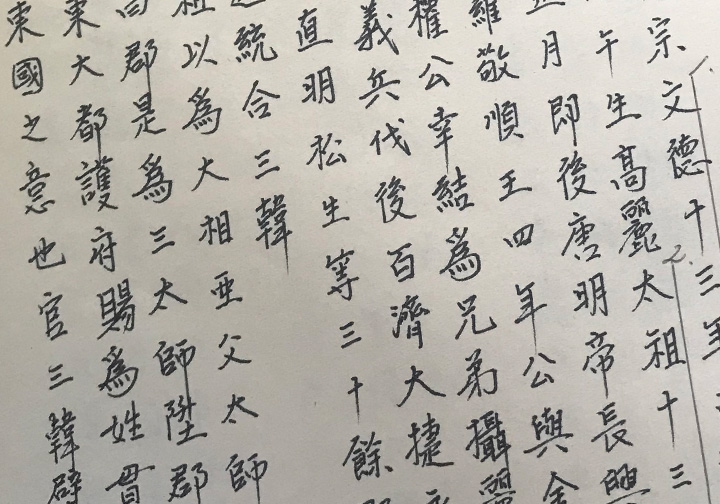 detail from Wondra Chang's family history in her father's own handwriting.