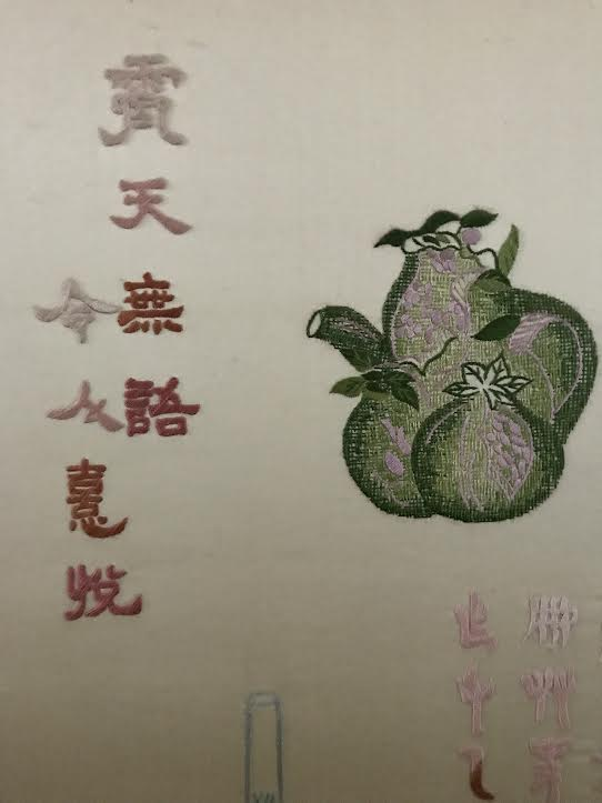 Embroidered Silk Screen with a Poem in Chinese